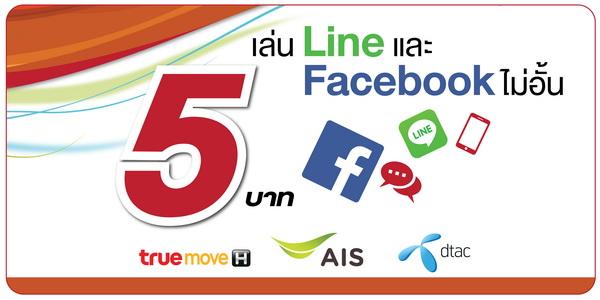 โปร_line-facebook-02