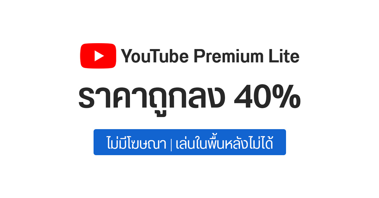 """เตรียมเฮ!! Youtube ทดลองแพ็คเกจใหม่ """"Youtube Premium Lite"""" ดูวิดิโอไม่มีโฆษณา ราคาถูกลงกว่าเดิมถึง 40%"""