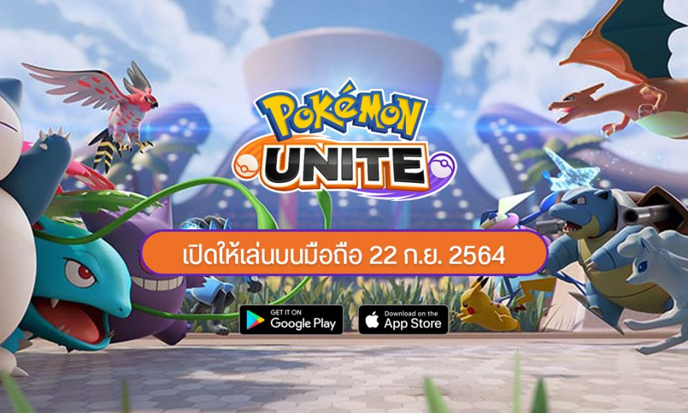 Pokémon UNITE เปิดให้เล่นฟรีบน Android และ iOS วันนี้